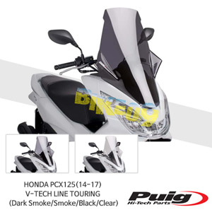 혼다 PCX125(14-17) V-TECH LINE TOURING 푸익 윈드 스크린 실드 (Dark Smoke/Smoke/Black/Clear)