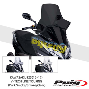 가와사키 J125(16-17) V-TECH LINE TOURING 푸익 윈드 스크린 실드 (Dark Smoke/Smoke/Clear)