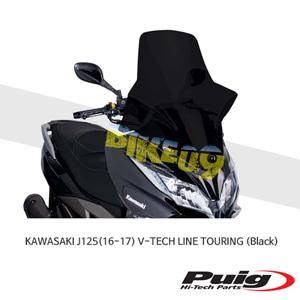 가와사키 J125(16-17) V-TECH LINE TOURING 푸익 윈드 스크린 실드 (Black)