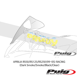 APRILIA RS50/RS125/RS250(99-05) RACING 퓨익 윈드스크린 (Dark Smoke/Smoke/Black/Clear)