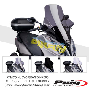 킴코 NUEVO GRAN 딩크300(16-17) V-TECH LINE TOURING 퓨익 윈드 스크린 실드 (Dark Smoke/Smoke/Black/Clear)