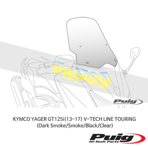 킴코 YAGER GT 125i(13-17) V-TECH LINE TOURING 퓨익 윈드 스크린 실드 (Dark Smoke/Smoke/Black/Clear)