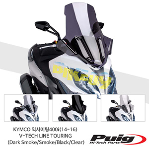 킴코 익사이팅400i(14-16) V-TECH LINE TOURING 퓨익 윈드 스크린 실드 (Dark Smoke/Smoke/Black/Clear)