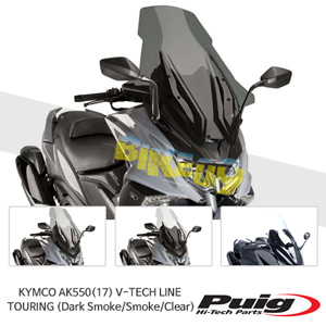 킴코 AK550(17) V-TECH LINE TOURING 퓨익 윈드 스크린 실드 (Dark Smoke/Smoke/Clear)