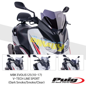 MBK EVOLIS 125(10-17) V-TECH LINE SPORT 퓨익 윈드 스크린 실드 (Dark Smoke/Smoke/Clear)