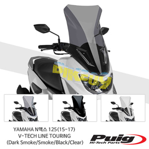 야마하 N맥스125(15-17) V-TECH LINE TOURING 푸익 윈드 스크린 실드 (Dark Smoke/Smoke/Black/Clear)