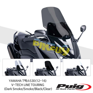 야마하 T맥스530(12-16) V-TECH LINE TOURING 푸익 윈드 스크린 실드 (Dark Smoke/Smoke/Black/Clear)