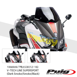 야마하 T맥스530(12-16) V-TECH LINE SUPERSPORT 푸익 윈드 스크린 실드 (Dark Smoke/Smoke/Black)