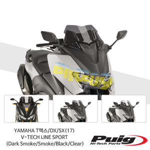 야마하 T맥스/DX/SX(17) V-TECH LINE SPORT 푸익 윈드 스크린 실드 (Dark Smoke/Smoke/Black/Clear)