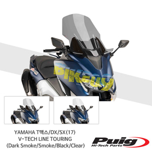 야마하 T맥스/DX/SX(17) V-TECH LINE TOURING 푸익 윈드 스크린 실드 (Dark Smoke/Smoke/Black/Clear)