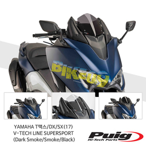 야마하 T맥스/DX/SX(17) V-TECH LINE SUPERSPORT 푸익 윈드 스크린 실드 (Dark Smoke/Smoke/Black)