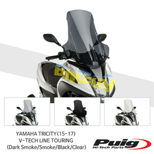 야마하 TRICITY(15-17) V-TECH LINE TOURING 푸익 윈드 스크린 실드 (Dark Smoke/Smoke/Black/Clear)