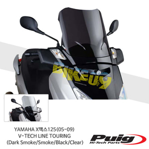 야마하 X맥스125(05-09) V-TECH LINE TOURING 푸익 윈드 스크린 실드 (Dark Smoke/Smoke/Black/Clear)