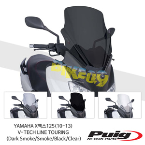 야마하 X맥스125(10-13) V-TECH LINE TOURING 푸익 윈드 스크린 실드 (Dark Smoke/Smoke/Black/Clear)