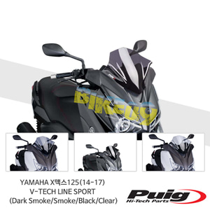 야마하 X맥스125(14-17) V-TECH LINE SPORT 푸익 윈드 스크린 실드 (Dark Smoke/Smoke/Black/Clear)