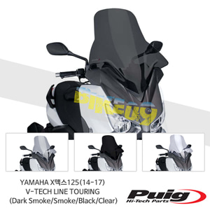 야마하 X맥스125(14-17) V-TECH LINE TOURING 푸익 윈드 스크린 실드 (Dark Smoke/Smoke/Black/Clear)