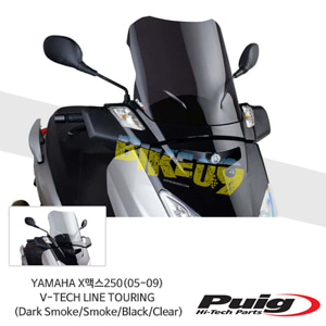 야마하 X맥스250(05-09) V-TECH LINE TOURING 푸익 윈드 스크린 실드 (Dark Smoke/Smoke/Black/Clear)