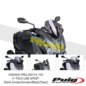 야마하 X맥스250(14-16) V-TECH LINE SPORT 푸익 윈드 스크린 실드 (Dark Smoke/Smoke/Black/Clear)