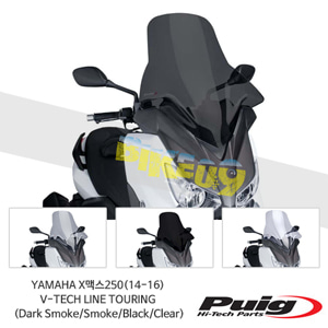 야마하 X맥스250(14-16) V-TECH LINE TOURING 푸익 윈드 스크린 실드 (Dark Smoke/Smoke/Black/Clear)