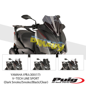야마하 X맥스300(17) V-TECH LINE SPORT 푸익 윈드 스크린 실드 (Dark Smoke/Smoke/Black/Clear)