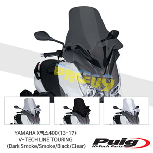 야마하 X맥스400(13-17) V-TECH LINE TOURING 푸익 윈드 스크린 실드 (Dark Smoke/Smoke/Black/Clear)