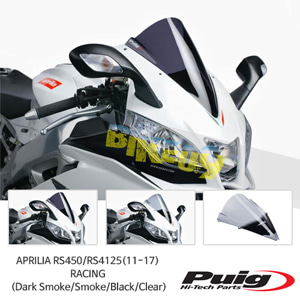 APRILIA RS450/RS4125(11-17) RACING 퓨익 윈드스크린 (Dark Smoke/Smoke/Black/Clear)