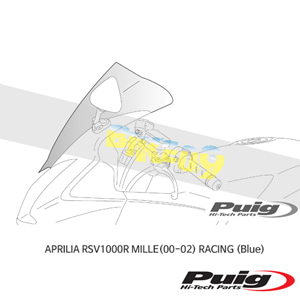 APRILIA RSV1000R MILLE(00-02) RACING 퓨익 윈드스크린 (Blue)
