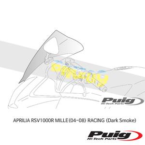 APRILIA RSV1000R MILLE(04-08) RACING 퓨익 윈드스크린 (Dark Smoke)