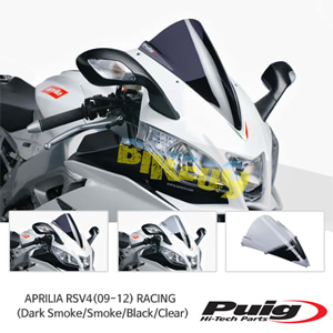 APRILIA RSV4(09-12) RACING 퓨익 윈드스크린 (Dark Smoke/Smoke/Black/Clear)