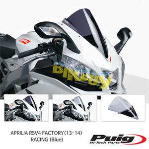APRILIA RSV4 FACTORY(13-14) RACING 퓨익 윈드스크린 (Blue)