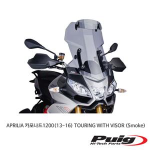 APRILIA 카포나드1200(13-16) TOURING WITH VISOR 퓨익 윈드스크린 (Smoke)