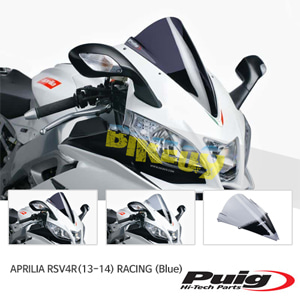APRILIA RSV4R(13-14) RACING 퓨익 윈드스크린 (Blue)