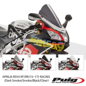APRILIA RSV4 RF/RR(15-17) RACING 퓨익 윈드스크린 (Dark Smoke/Smoke/Black/Clear)