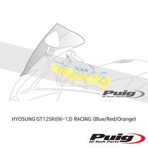 효성 GT125R(06-13) RACING 푸익 윈드 스크린 실드 (Blue/Red/Orange)