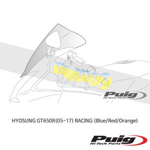 효성 GT650R(05-17) RACING 푸익 윈드 스크린 실드 (Blue/Red/Orange)