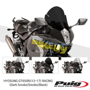 효성 GT650Ri(13-17) RACING 푸익 윈드 스크린 실드 (Dark Smoke/Smoke/Black)