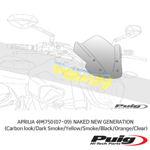 APRILIA 쉬버750(07-09) NAKED NEW GENERATION 퓨익 윈드스크린 (Carbon look/Dark Smoke/Yellow/Smoke/Black/Orange/Clear)