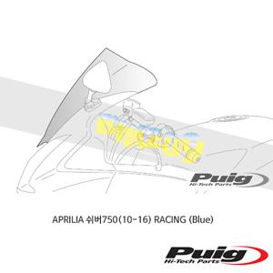 APRILIA 쉬버750(10-16) RACING 퓨익 윈드스크린 (Blue)