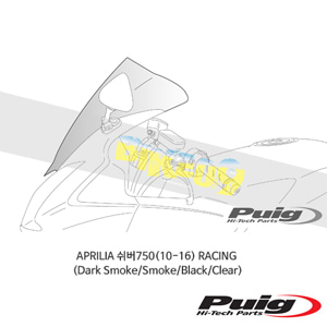 APRILIA 쉬버750(10-16) RACING 퓨익 윈드스크린 (Dark Smoke/Smoke/Black/Clear)