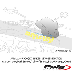 APRILIA 쉬버900(17) NAKED NEW GENERATION 퓨익 윈드스크린 (Carbon look/Dark Smoke/Yellow/Smoke/Black/Orange/Clear)