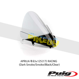 APRILIA 투오노125(17) RACING 퓨익 윈드스크린 (Dark Smoke/Smoke/Black/Clear)