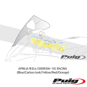 APRILIA 투오노1000R(06-10) RACING 퓨익 윈드스크린 (Blue/Carbon look/Yellow/Red/Orange)