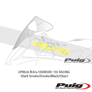 APRILIA 투오노1000R(06-10) RACING 퓨익 윈드스크린 (Dark Smoke/Smoke/Black/Clear)