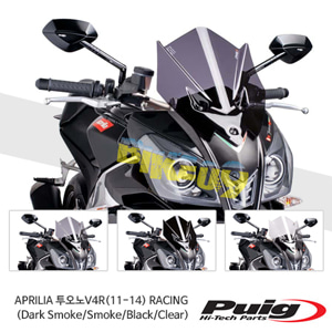 APRILIA 투오노V4R(11-14) RACING 퓨익 윈드스크린 (Dark Smoke/Smoke/Black/Clear)