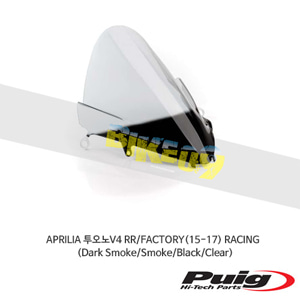 APRILIA 투오노V4 RR/FACTORY(15-17) RACING 퓨익 윈드스크린 (Dark Smoke/Smoke/Black/Clear)