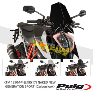 KTM 1290슈퍼듀크R(17) NAKED NEW GENERATION SPORT 퓨익 윈드 스크린 실드 (Carbon look)