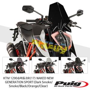 KTM 1290슈퍼듀크R(17) NAKED NEW GENERATION SPORT 퓨익 윈드 스크린 실드 (Dark Smoke/Smoke/Black/Orange/Clear)