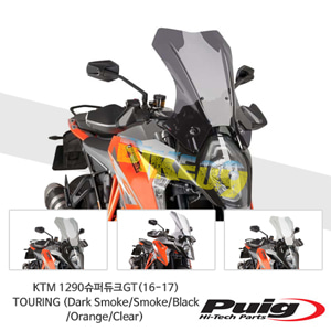 KTM 1290슈퍼듀크GT(16-17) TOURING 퓨익 윈드 스크린 실드 (Dark Smoke/Smoke/Black/Orange/Clear)