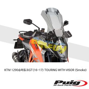 KTM 1290슈퍼듀크GT(16-17) TOURING WITH VISOR 퓨익 윈드 스크린 실드 (Smoke)