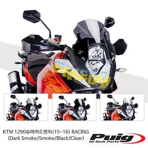 KTM 1290슈퍼어드벤처(15-16) RACING 퓨익 윈드 스크린 실드 (Dark Smoke/Smoke/Black/Clear)